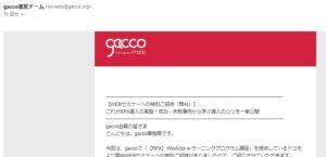 gacco